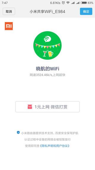 开启小米共享WiFi