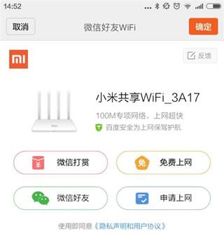 小米共享WiFi