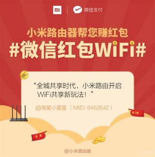 微信红包WiFi