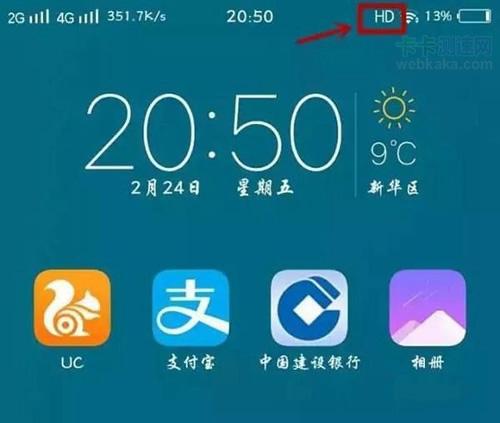HD图标说明手机开通了高清语音通话功能