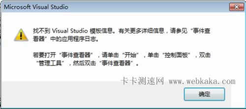 找不到 Visual Studio 模版信息
