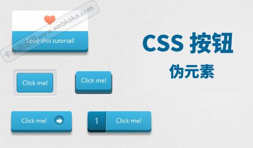 伪元素CSS按钮