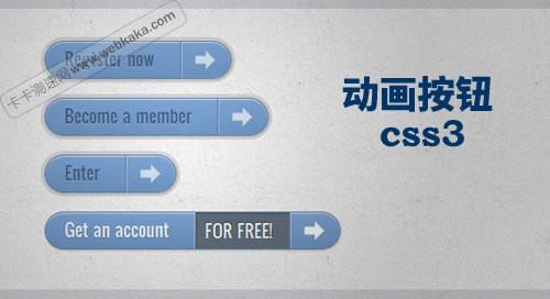 CSS3动画按钮