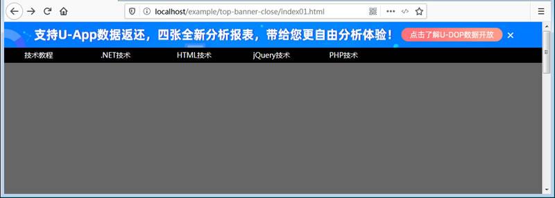 网页顶部banner大横幅