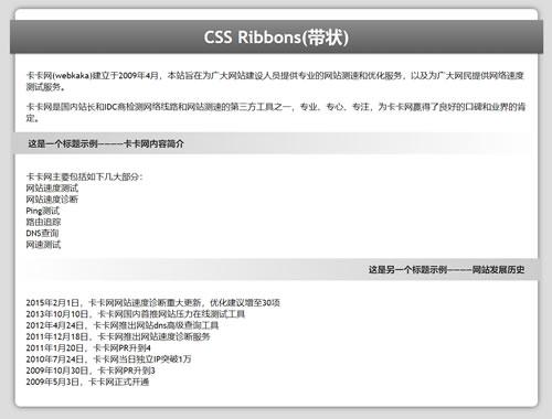 css ribbons(带状)
