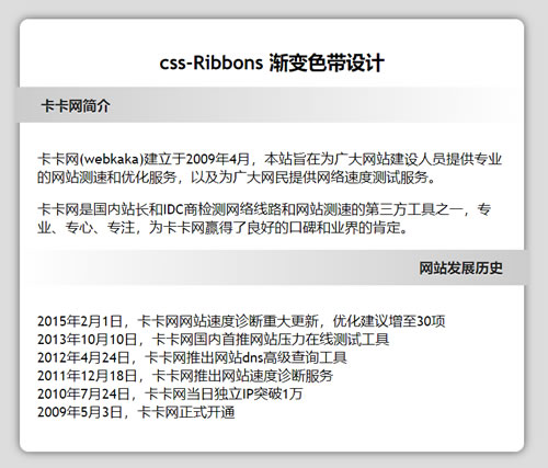 CSS-Ribbons 渐变色带样式