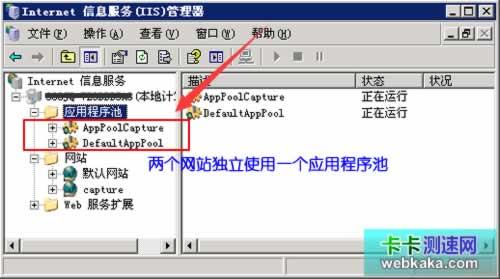 两个网站独立使用一个应用程序池