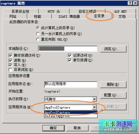 指定应用程序池
