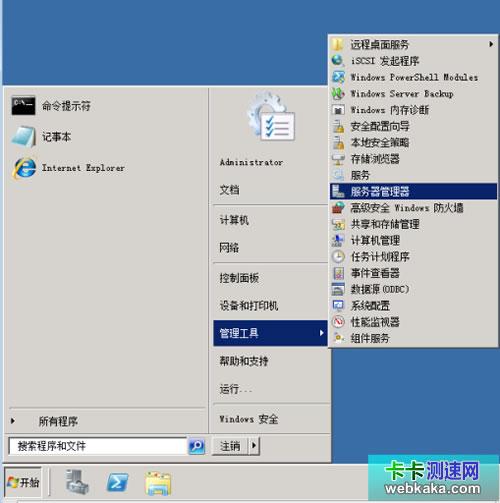 打开服务器管理器
