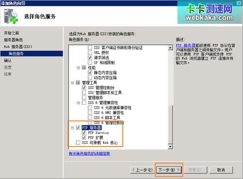 """选择""""FTP 服务器"""""""