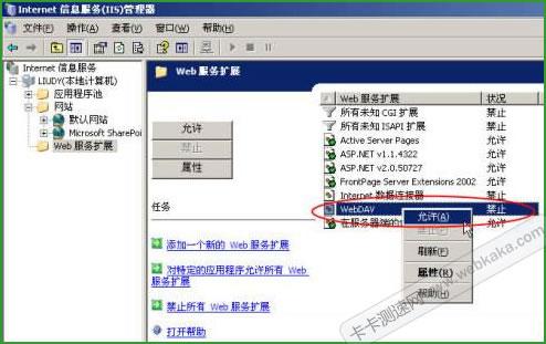 禁止 WebDAV