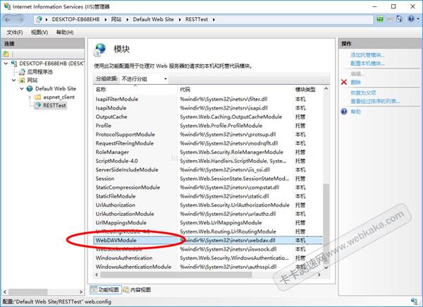 移除WebDAV模块