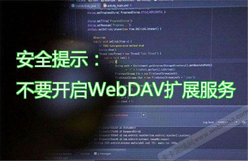 "IIS不要开启""WebDAV""扩展"