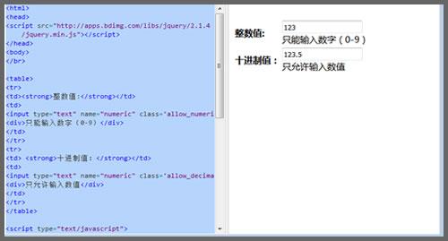 文本框仅能输入数字和小数值