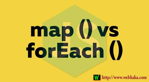 JavaScript map()与forEach()方法的使用差异
