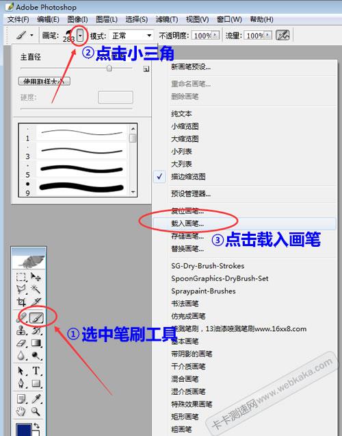 ps笔刷abr文件安装方法一:载入笔画安装法