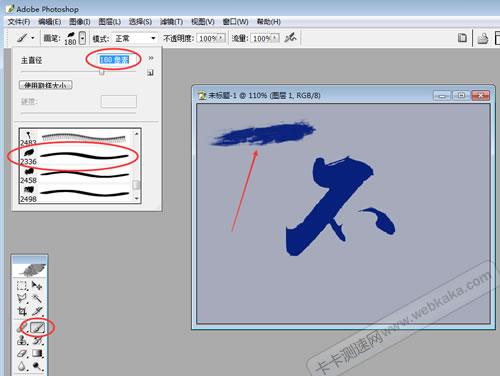 笔刷作图(1)