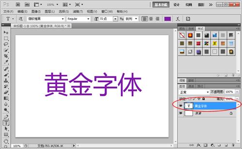 选中字体图层