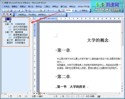 怎样在word文档结构添加章节目录图片