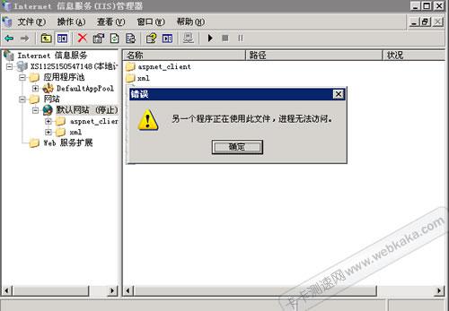 另一程序正在使用此文件,进程无法访问