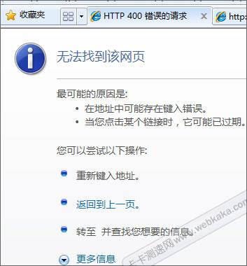HTTP 400 错误的请求