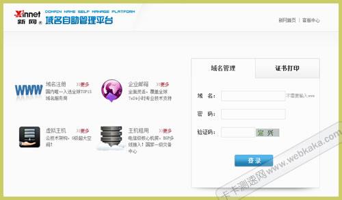 新网域名管理登录