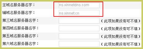 新网默认DNS
