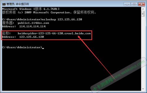 用nslookup ip命令反解ip
