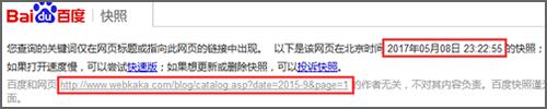 网页文件已删除 百度快照为什么还更新