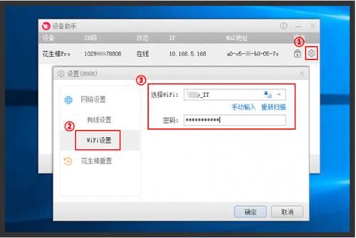 花生棒Pro设置wifi联网