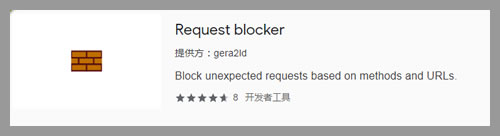 Request blocker