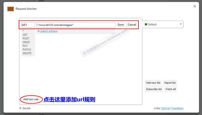 Request blocker设置url规则